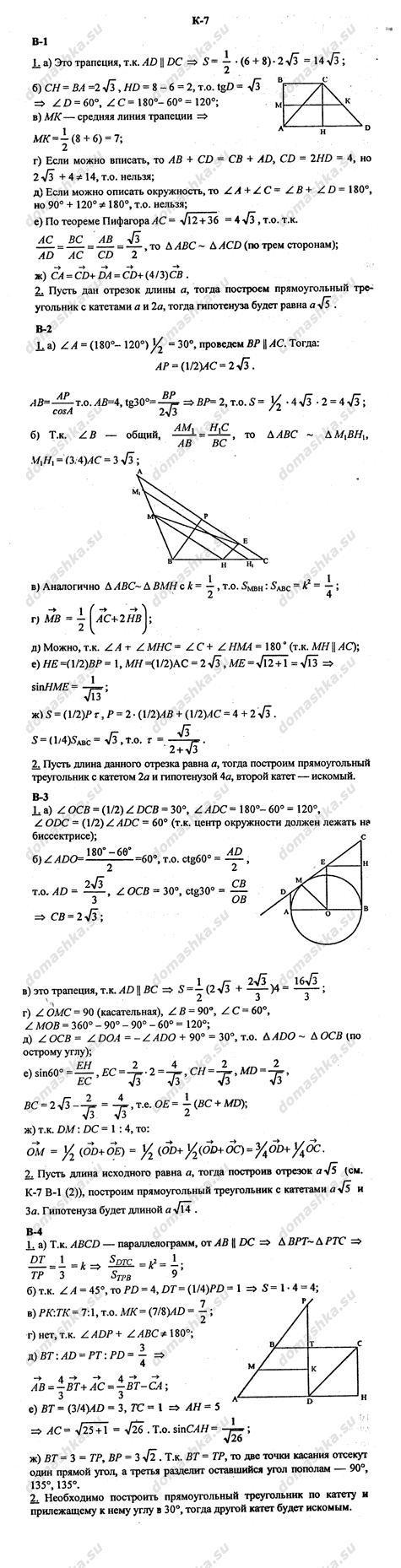 Гдз геометрия контрольные работы 8 класс