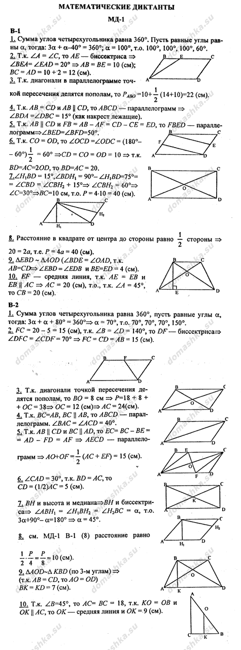 Гдз геометрия б г зив