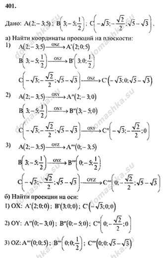 Ответы на вопросы к учебнику по геометрии атанасяна за 10-11 класс.