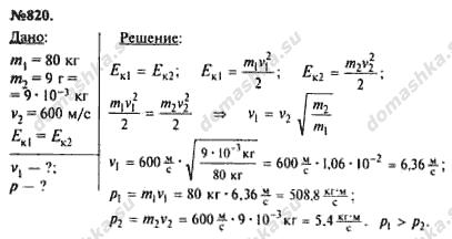 Гдз по физике 7 класс лукашик сборник задач ➡ решения по учебнику.