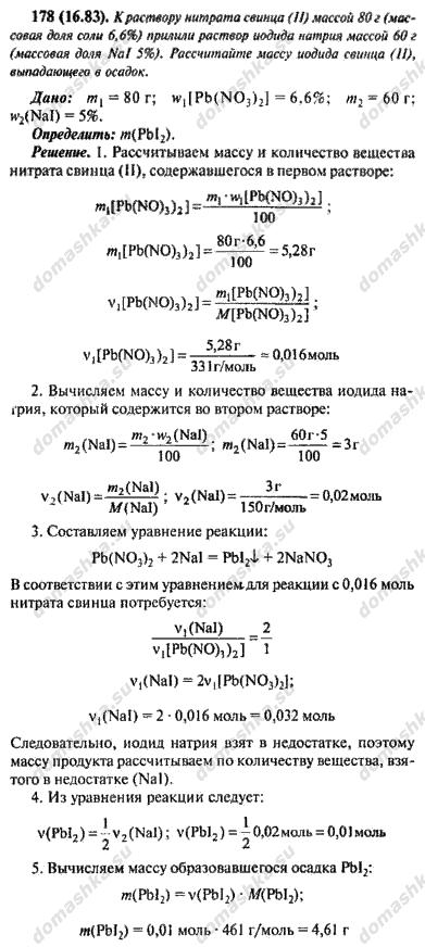 Учебник по химии 8 класс хомченко скачать