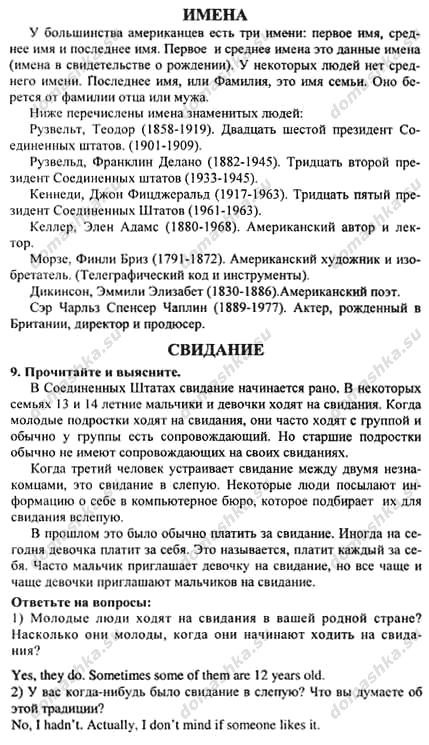 Гдз по англискому языку 7-9 класст.б. клементьева