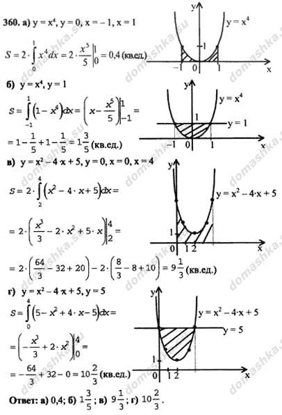 гдз математика номер 360